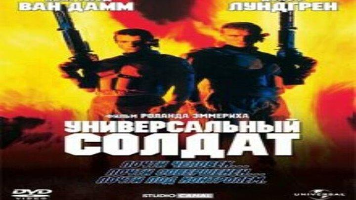 Универсальный солдат смотреть онлайн, Драмы, Фантастика, Боевики 1992