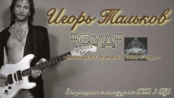 Игорь Тальков «Суд» — Концерт 9 мая 1991 года + СБОРНИК ЛУЧШИХ ПЕСЕН.