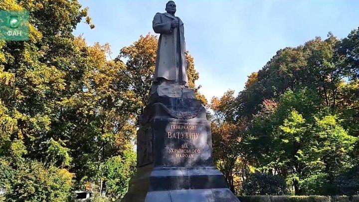 Украинские радикалы пытались разрушить памятник Ватутину | 14 октября | Вечер | СОБЫТИЯ ДНЯ | ФАН-ТВ