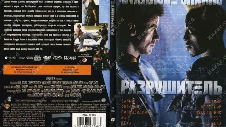 Разрушитель (1993) Обновлен до 1080p HD