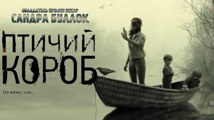 Фильм Птичий короб (2018) -конец света с Сандрой Баллок