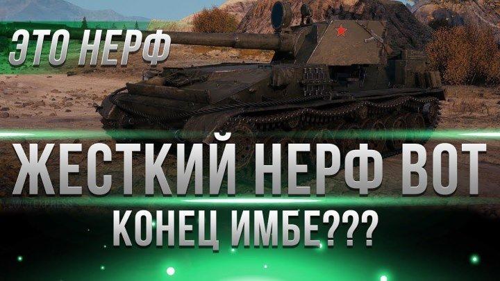 #Marakasi_wot: 📉 📺 ИМБУ ЖЕСТКО НЕРФАНУЛИ СУ-130ПМ НЕРФ! НОВЫЙ ПРЕМ ТАНК ШВЕЦИИ EMIL 1951 НА СУПЕР ТЕСТЕ world of tanks #нерф #видео