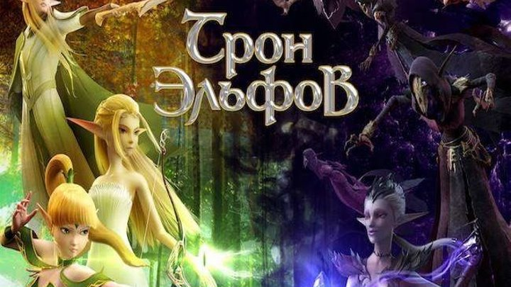 Трон эльфов (2017) Обновлен до 1080p HD