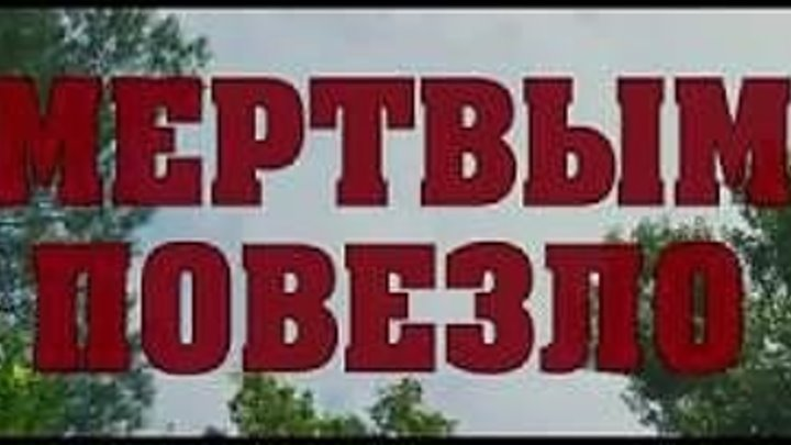 Мертвым повезло (2017) Обновлен до 1080p HD