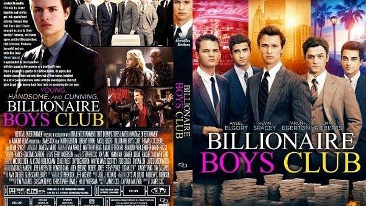Клуб миллиардеров (2018) Обновлен до 1080p HD