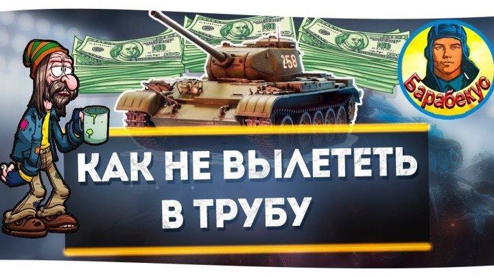 #BARABEKUS_БАРАБЕКУС: 📺 СКОЛЬКО БРАТЬ ГОЛДЫ чтобы не разориться и побеждать в World of Tanks. Супер тактика на Т-44 Т 44 wot #видео