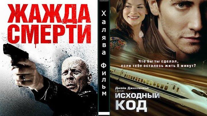 1.Жажда смерти (2018).2.Исходный код (2011)