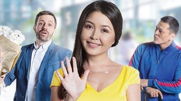 5 Причин не влюбиться в Казаха (комедия)2OI7