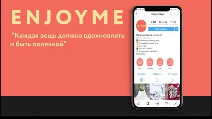 Интересный инстаграм - EnjoyMe