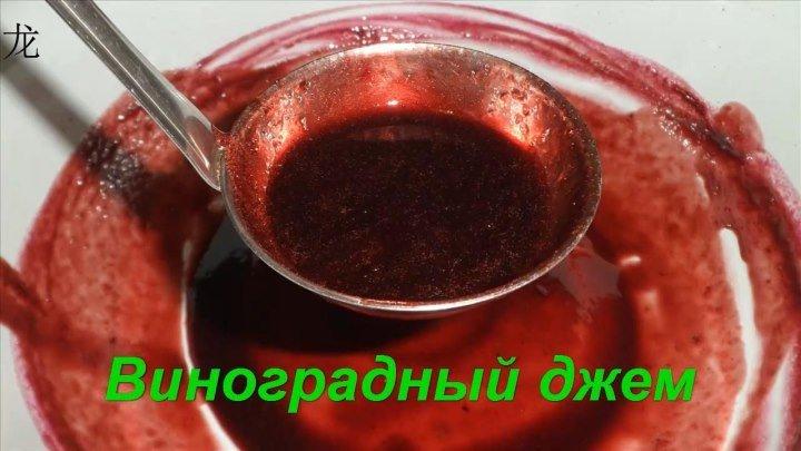 Джем из винограда. Grape jam recipe.