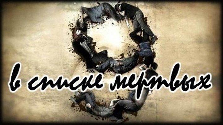 Девять в списке мёртвых (2010) США триллер ужасы
