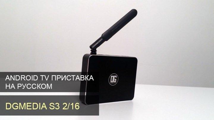 Обзор ТВ приставки Dgmedia S3