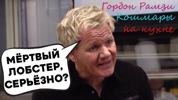 Реакция Гордона Рамзи на мертвого лобстера (Kitchen Nightmares)