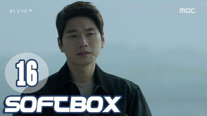 [Озвучка SOFTBOX] Красная луна, голубое солнце 16 серия