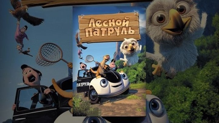 ᴴᴰ Мультфильм для детей, семейный фильм