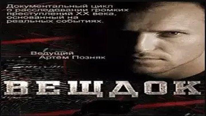 Прима Вера (детектив, криминал) HD
