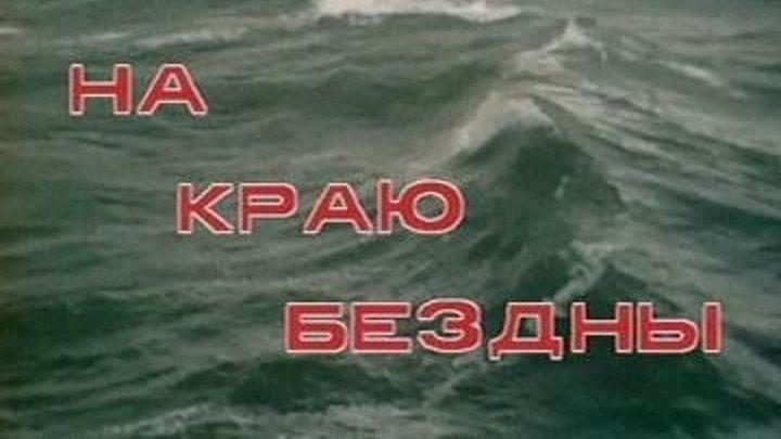 На краю бездны (1982)