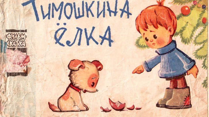 Новогодние мультфильмы: Тимошкина ёлка. 1966 год.