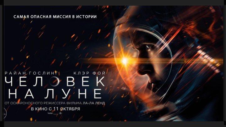 Человек на Луне. (2018) Драма, история, на реальных событиях.