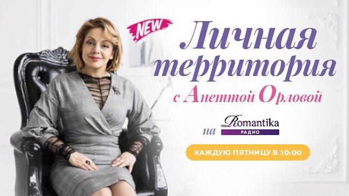 Радио Romantika - «Личная территория с Анеттой Орловой» (14.09.2018)