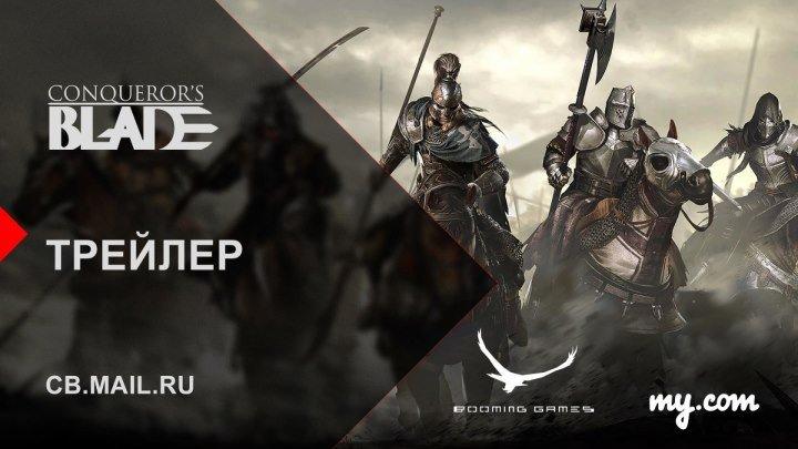 Conqueror`s Blade трейлер