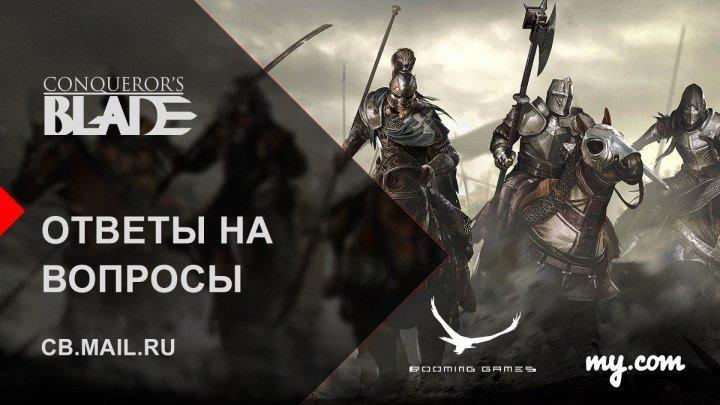 Conqueror's Blade ответы на вопросы с Gamescom