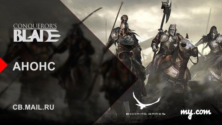 Анонс Conqueror's Blade