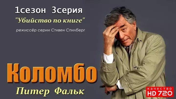 1 сезон _ 3-я серия. «Коломбо. Убийство по книге» (1971) Жанр: детектив