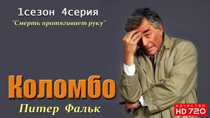 1 сезон _ 4 - серия _ «Коломбо. Смерть протягивает руку» (1971) Жанр: детектив