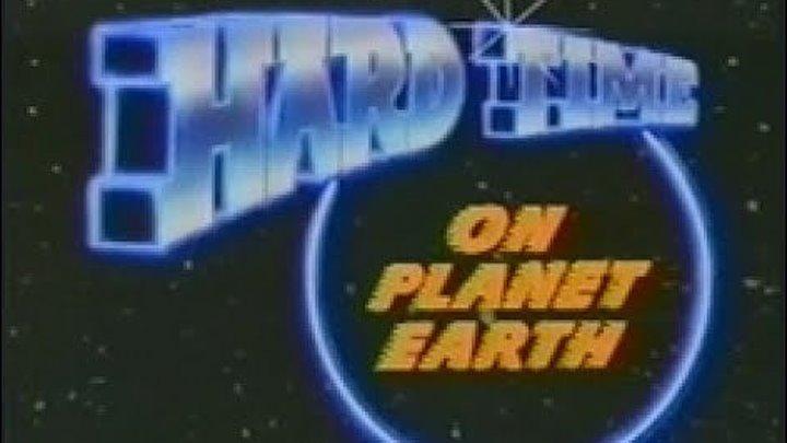Сослан на планету Земля / (01. Чужак на чужой земле) / 1989 / TVRip