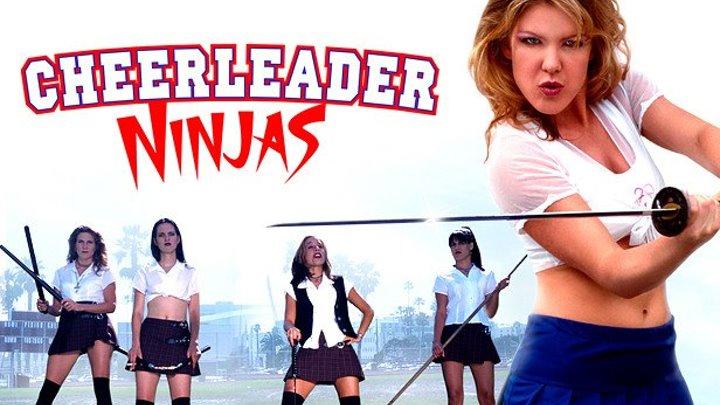 Убить Де Билла / Cheerleader Ninjas (2002) 18+ Боевик, Комедия ツ