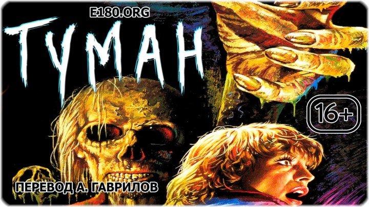 Туман (1980) А. Гаврилов