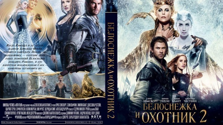 Белоснежка и Охотник 2, 2016, Обновлен до 4К UHD