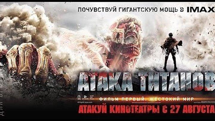 Атака титанов Фильм первый Жестокий мир, 2015