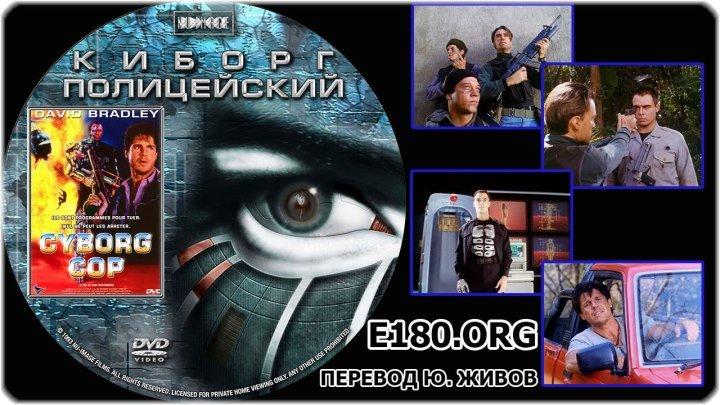 Киборг-Полицейский / 1993 / Живов