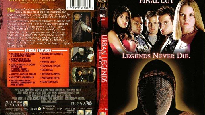 Городские легенды 2 Последний отрезок, 2000