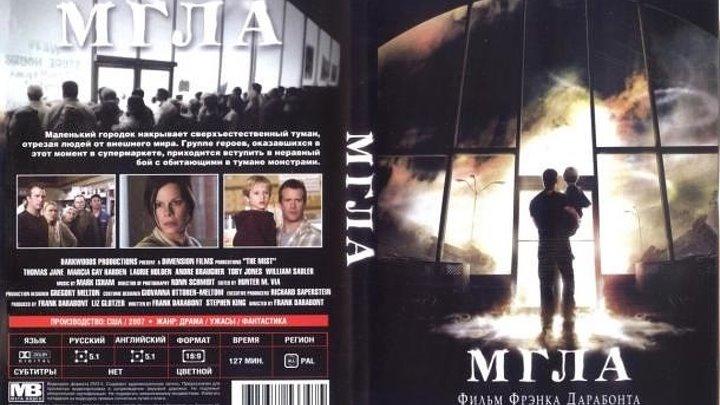 Мгла, 2007 – Обновлен до 1080p HD