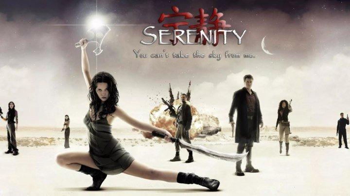 Миссия Серенити, 2005, Обновлен до 4К UHD
