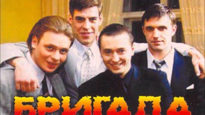 «Бригада» - 2002 – 1-5 серия – Алексей Сидоров – Россия - «Аватар фильм»
