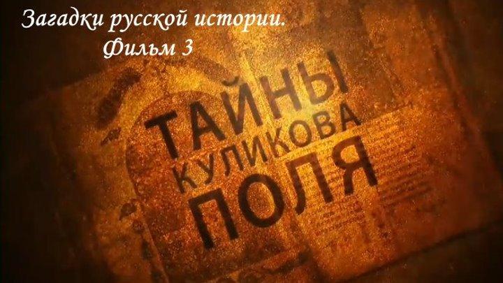 Загадки русской истории. XIV век: Тайны Куликова поля