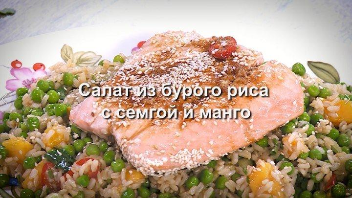 Салат из бурого риса с семгой и манго от Юлии Высоцкой
