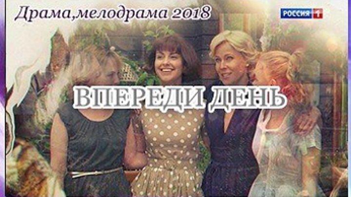 Впереди день - Остросюжетная мелодрама,драма 2018 - Все серии целиком