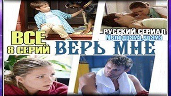 Верь мне - Русский фильм - Драма,мелодрама - Все 8 серии целиком