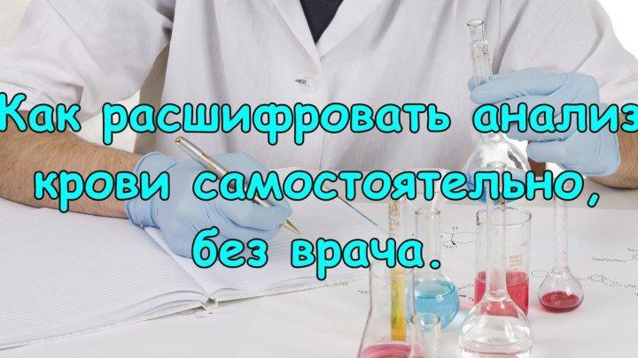 Вот как расшифровать анализ крови самостоятельно, без врача.