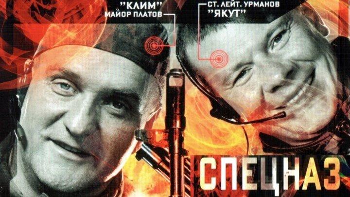 Спецназ (1 сезон: 3 серия из 7) / 2002 / РУ / DVDRip (AVC)