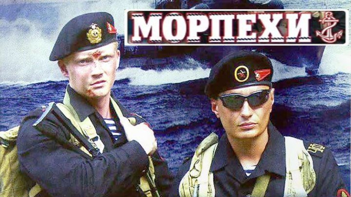Морпехи (7 серия из 8) / 2011 / DVDRip