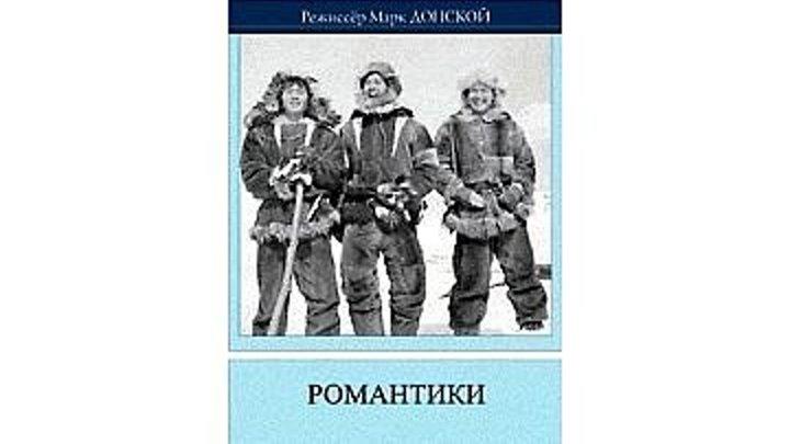 Романтики (1941)