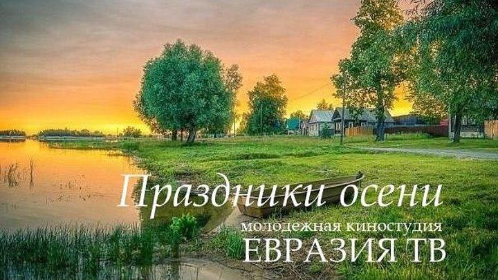 Осенние праздники на селе от Евразии ТВ