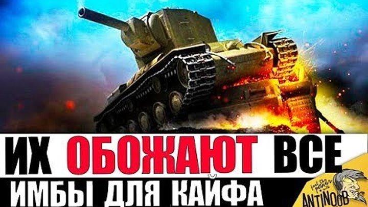 #AnTiNooB: 📺 7 САМЫХ КАЙФОВЫХ ТАНКОВ! ИМБЫ ДЛЯ КАЙФА в World of Tanks! #видео