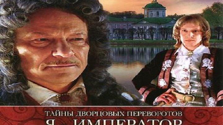 Тайны дворцовых переворотов.Россия.Век XVIII-ый (ф3) Я - Император (история,драма,мелодрама) 2001.